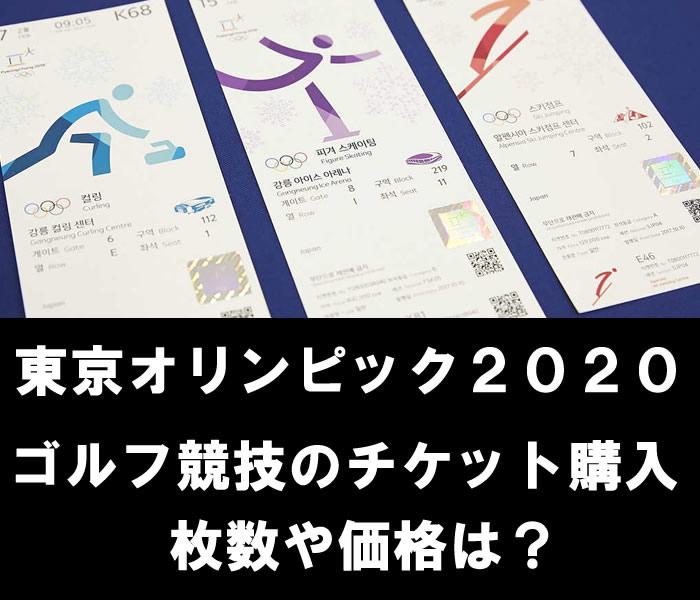東京 オリンピック チケット 購入