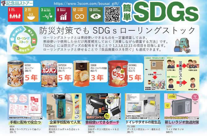 SDGs記念品