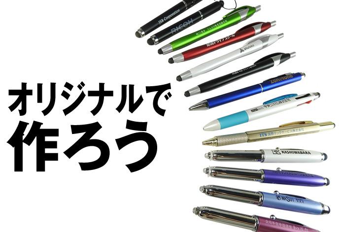 タッチペンのオリジナル記念品