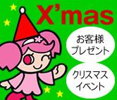 クリスマス用記念品