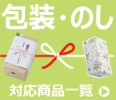 包装とのし紙対応