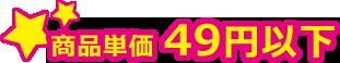 商品単価49円以下の人気ランキング