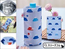 保冷温ボトルカバー:富士山模様