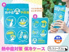 熱中症対策向け保冷用ケース