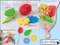 キッチンスポンジセットの花束