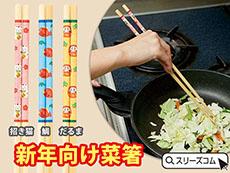 ハッピー菜箸1膳