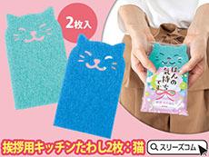 挨拶用キッチンタワシ2枚:猫
