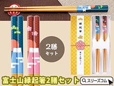 富士山模様箸ギフト2膳セット