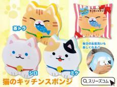 猫のキッチンスポンジ