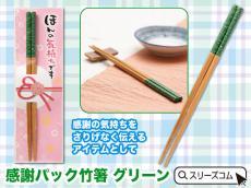 感謝パック竹箸:気持ちグリーン