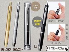記念品用ギフトマルチボールペン