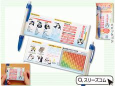 熱中症キャンペーン用ボールペン