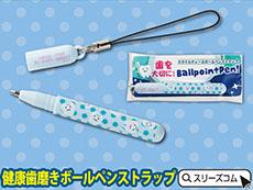 歯キャラクターボールペン