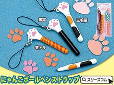 猫の手ボールペン