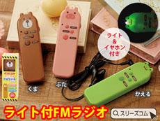 カワイイ高機能FMラジオ