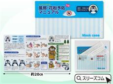花粉・風邪マニュアルのマスクケース