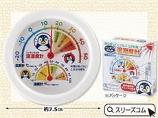ペンギンの健康温湿度計