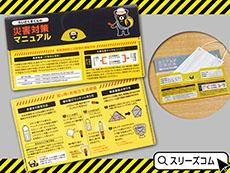 マスク&ケースセット:防災マニュアル