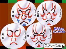 伝統芸能:丸タオル