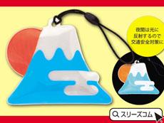 反射板キーホルダー:富士山