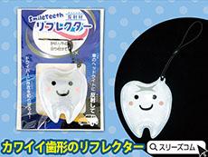 キラキラ歯キャラクター反射板