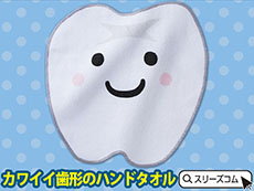 歯キャラクターハンカチタオル