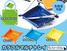 【色指定可能】カラフル折り畳みトレイ