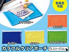 【色指定可能】カラフルバックカラークリアポーチ
