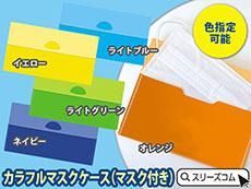 【色指定可能】カラフルマスクケースセット