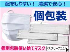 個包装不織布マスク1枚66円