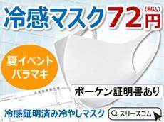 ひんやり接触冷感マスク1枚(ボーケン品質評価機構の接触冷感性評価テスト証明済マスク)