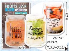 保冷剤:フレッシュフルーツ