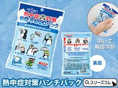 冷却バッグ:ペンギン熱中症ノウハウ