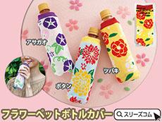 ペットボトルカバー:レトロ花柄