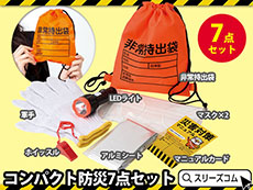 小さなパッケージの防災基本の7セット