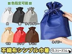 【色指定可能】不織布製フリル巾着