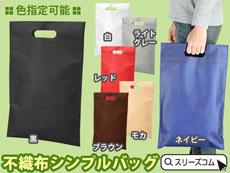 【色指定可能】A4不織布バッグ:7色フラットタイプ