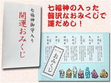開運おみくじカラー七福神50個1セット