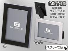 【色指定可能】メタリック写真立てS