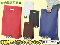 【色指定可能】A4不織布バッグ:5色マチ付きタイプ