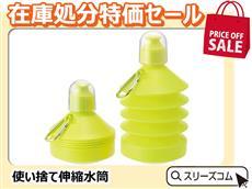 コンパクト伸び縮み水筒