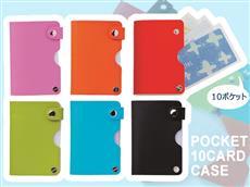 6カラー10ポケットカードケース