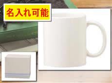 記念品製作用白マグカップ