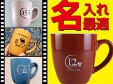記念品の定番セラミックマグカップ