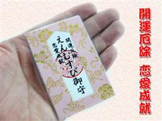 カード式お守り:縁結び