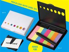 付箋とペン付のカードケース