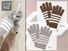 ラインスマホ手袋