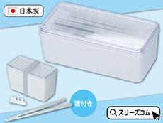 【日本製】2段弁当箱:蓋クリア
