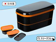【日本製】お重風カラー2段弁当箱