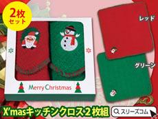 クリスマス刺繍入りミニタオル2枚セット